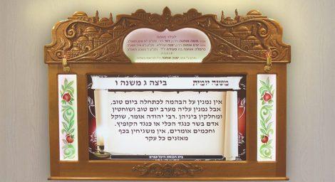 frame-1-jerusalem